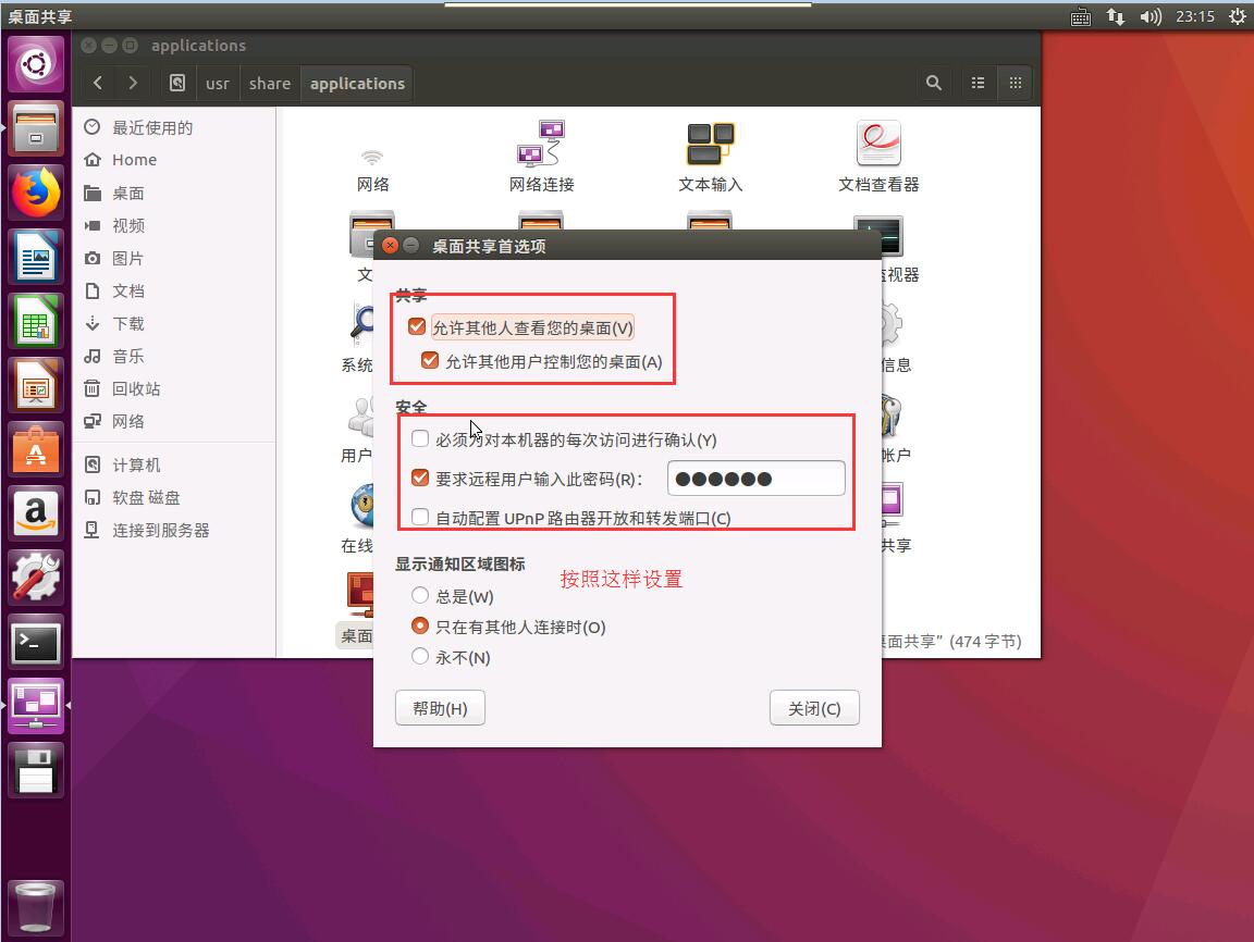 《VNC实现Windows远程访问Ubuntu 16.04 LTS》